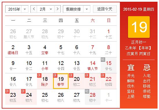 2015年春节是几月几号