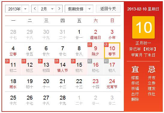 2013年春节是几月几号