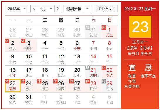 2012年春节是几月几号