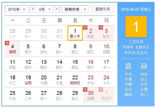 2016年日历表_2016年日历全年带农历图片