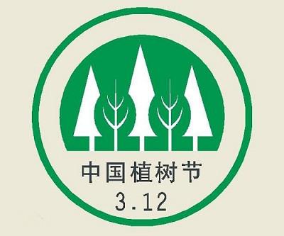 植树节是几月几日
