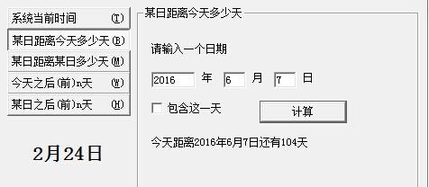 2016高考时间表