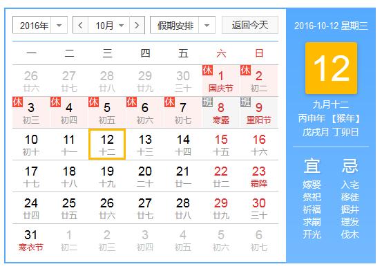 10月12日是什么日子_10月12日是什么节日