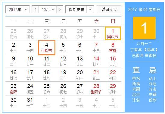 2017年中秋国庆放假几天