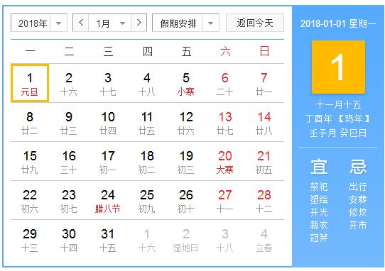 2018年放假安排时间表图