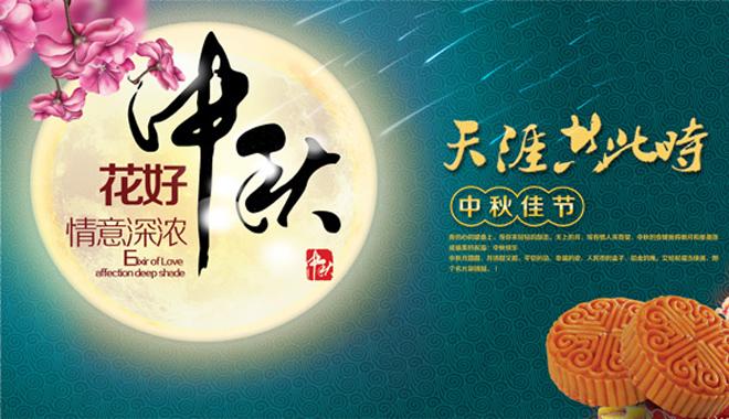 2016年中秋节放假安排